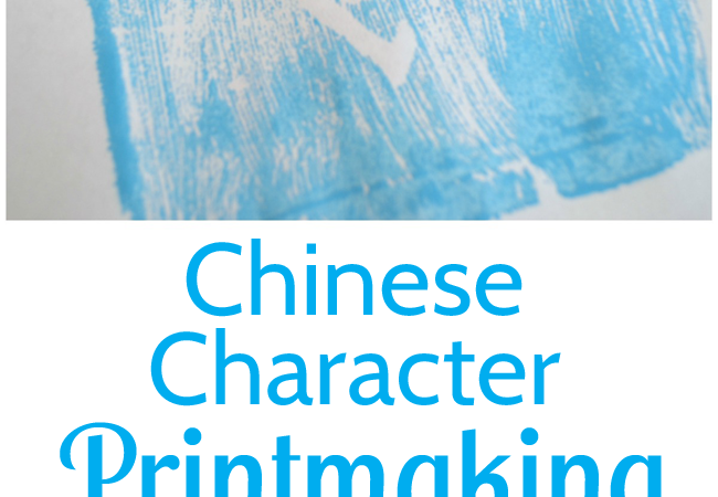 Chinese Character Printmaking Project